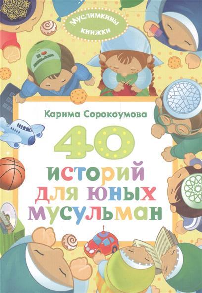 Книга 40 историй для юных мусульман. Сорокоумова К.