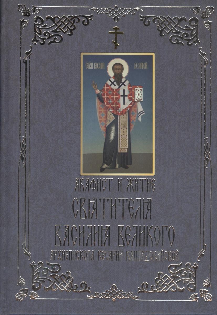 Брагин К. (ред.) Акафист и житие святителя Василия Великого, архиепископа Кесария Каппадокийской