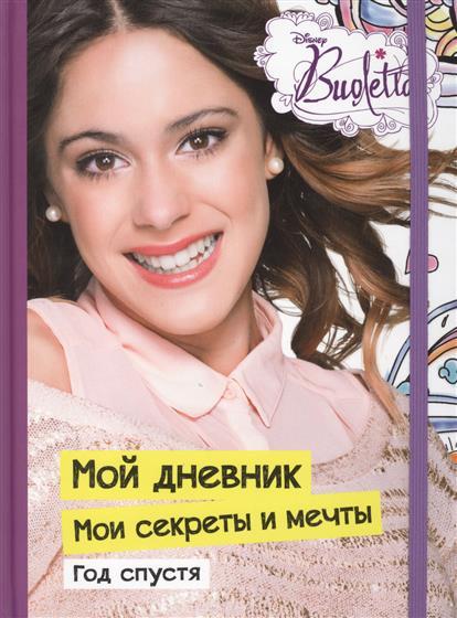 Виолетта. Мой дневник. Мои секреты и мечты