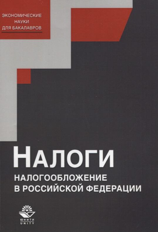 Налоги и налогообложение в Российской Федерации. Учебное пособие