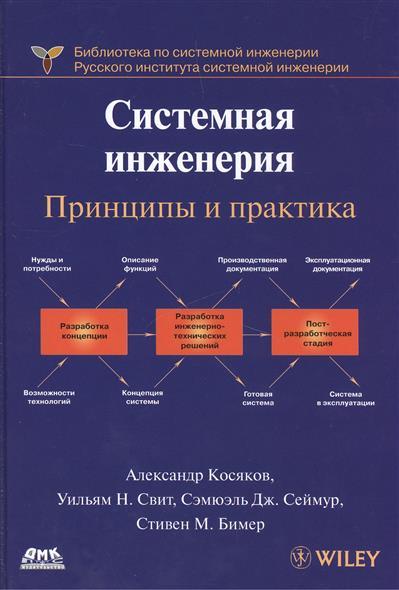 Системная инженерия. Принципы и практика. Второе изание