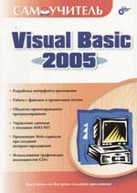 Шевякова Д. Самоучитель Visual Basic 2005 троелсен э visual basic 2005 и платформа net 2 0