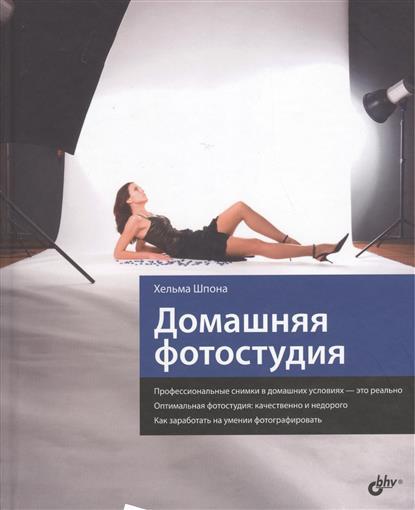 Шпона Х. Домашняя фотостудия