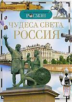 Широнина Е. Чудеса света Россия чудеса света dvd