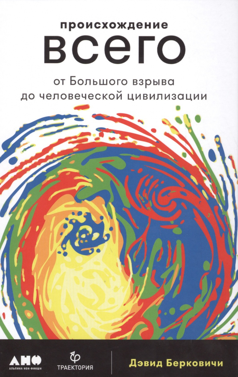 Книга Происхождение всего: от Большого взрыва до человеческой цивилизации. Беркович Д.