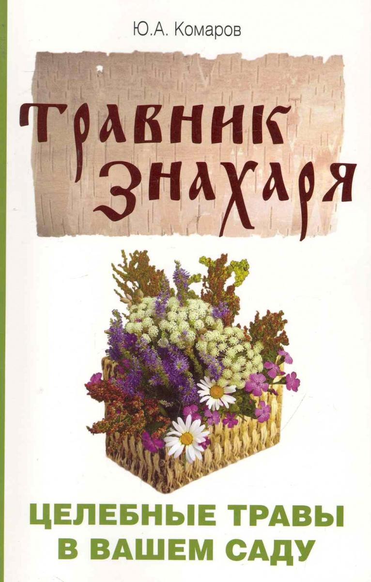 Травник знахаря Целебные травы в вашем саду