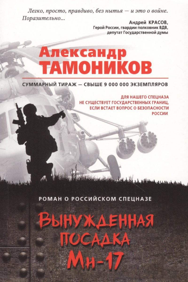 Тамоников А. Вынужденная посадка Ми-17 тамоников а холодный свет луны