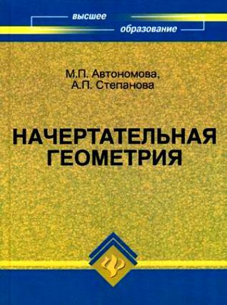 Автономова М., Степанова А. Начертательная геометрия т а кирюхина начертательная геометрия инженерная графика