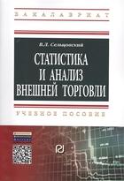 Статистика и анализ внешней торговли. Учебное пособие