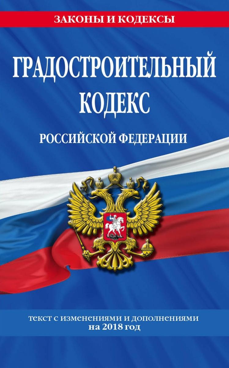 Градостроительный кодекс Российской Федерации: текст с изменениями и дополнениями на 2018 год от Читай-город