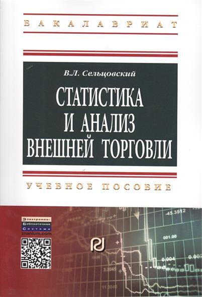 Сельцовский В. Статистика и анализ внешней торговли. Учебное пособие