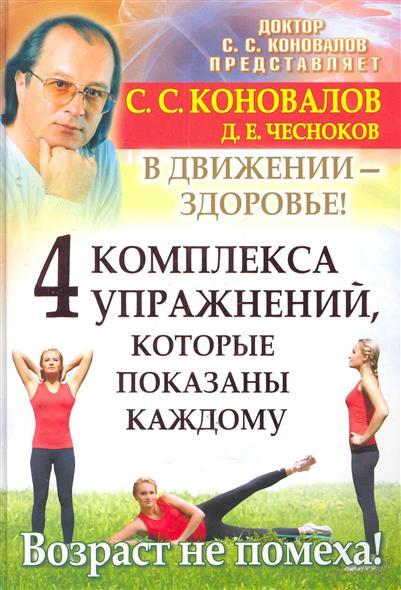 4 комплекса упражнений кот. показаны каждому