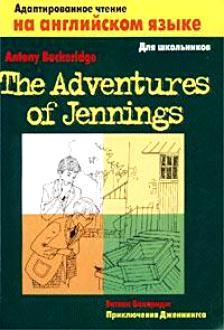 The Adventures of Jennings / Приключения Дженнингса