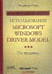 Они У. Использование MS Windows Driver Model y каталог windows