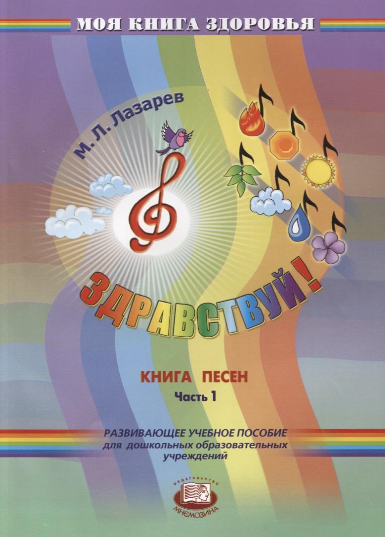 Лазарев М. Здравствуй! Книга песен. В четырех частях. Часть 1