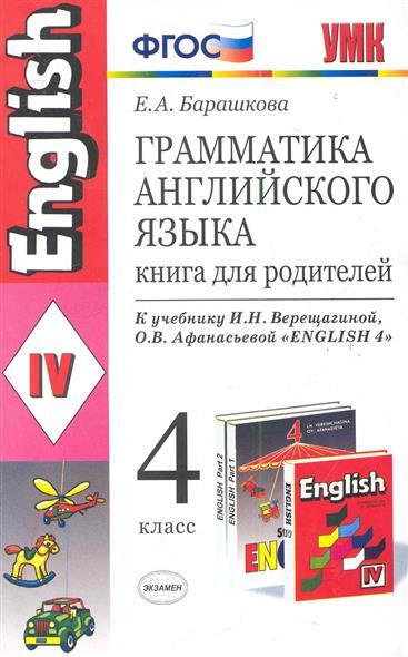 Грамматика английского яз. Книга для родит. 4 кл