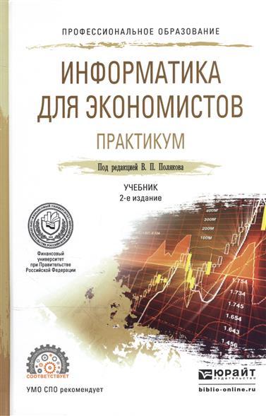 Информатика для экономистов. Практикум. Учебное пособие для СПО