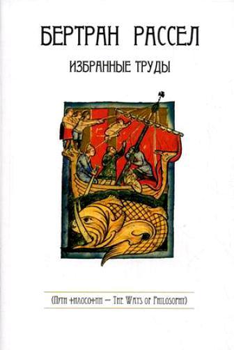 Рассел Б. Рассел Избранные труды куплю джек рассел терьера в саратове