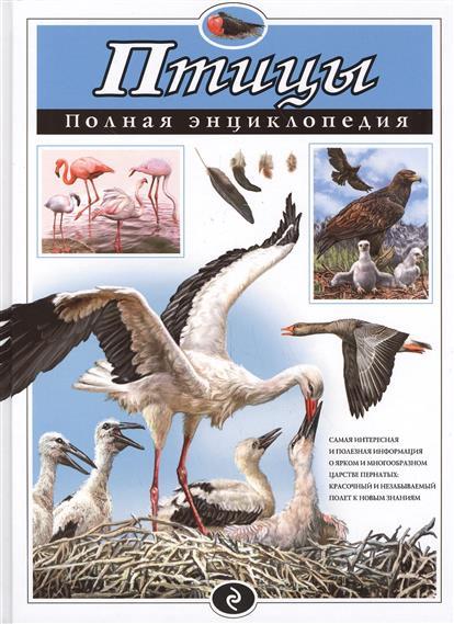 Школьник Ю. Птицы. Полная энциклопедия