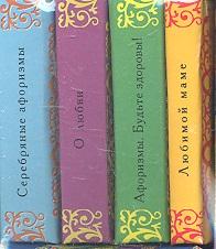 Любимой маме. Афоризмы: Будьте здоровы! О любви. Серебряные афоризмы (комплект из 4 книг-микро) о любви комплект из 4 книг