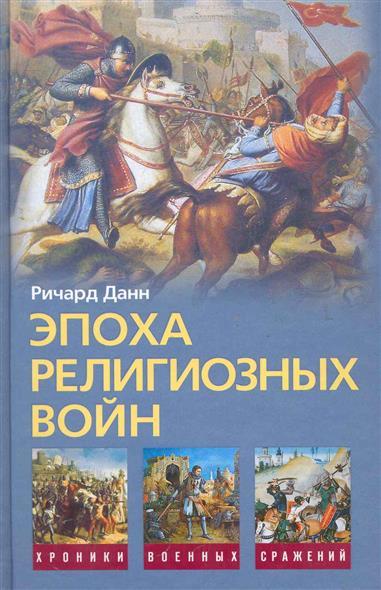 Эпоха религиозных войн