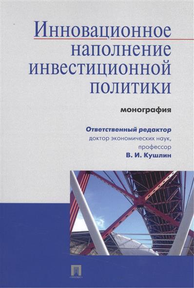 Инновационное наполнение инвестиционной политики: монография