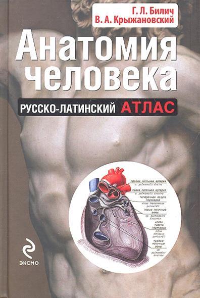 Билич Г., Крыжановский В. Анатомия человека. Русско-латинский атлас билич г л зигалова е ю анатомия человека русско латинский атлас