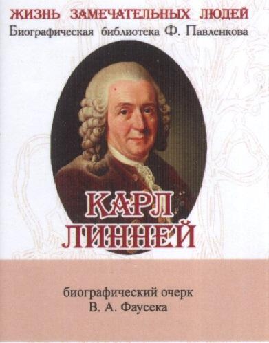 Карл Линней. Его жизнь и научная деятельность. Биографический очерк (миниатюрное издание)