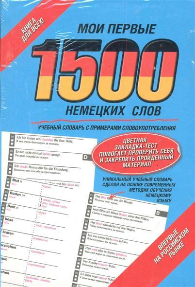Мои первые 1500 немецких слов Учебный словарь...