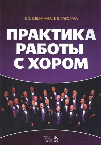 Практика работы с хором