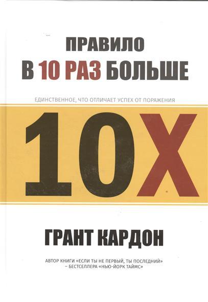 """Правило """"В 10 раз больше"""""""