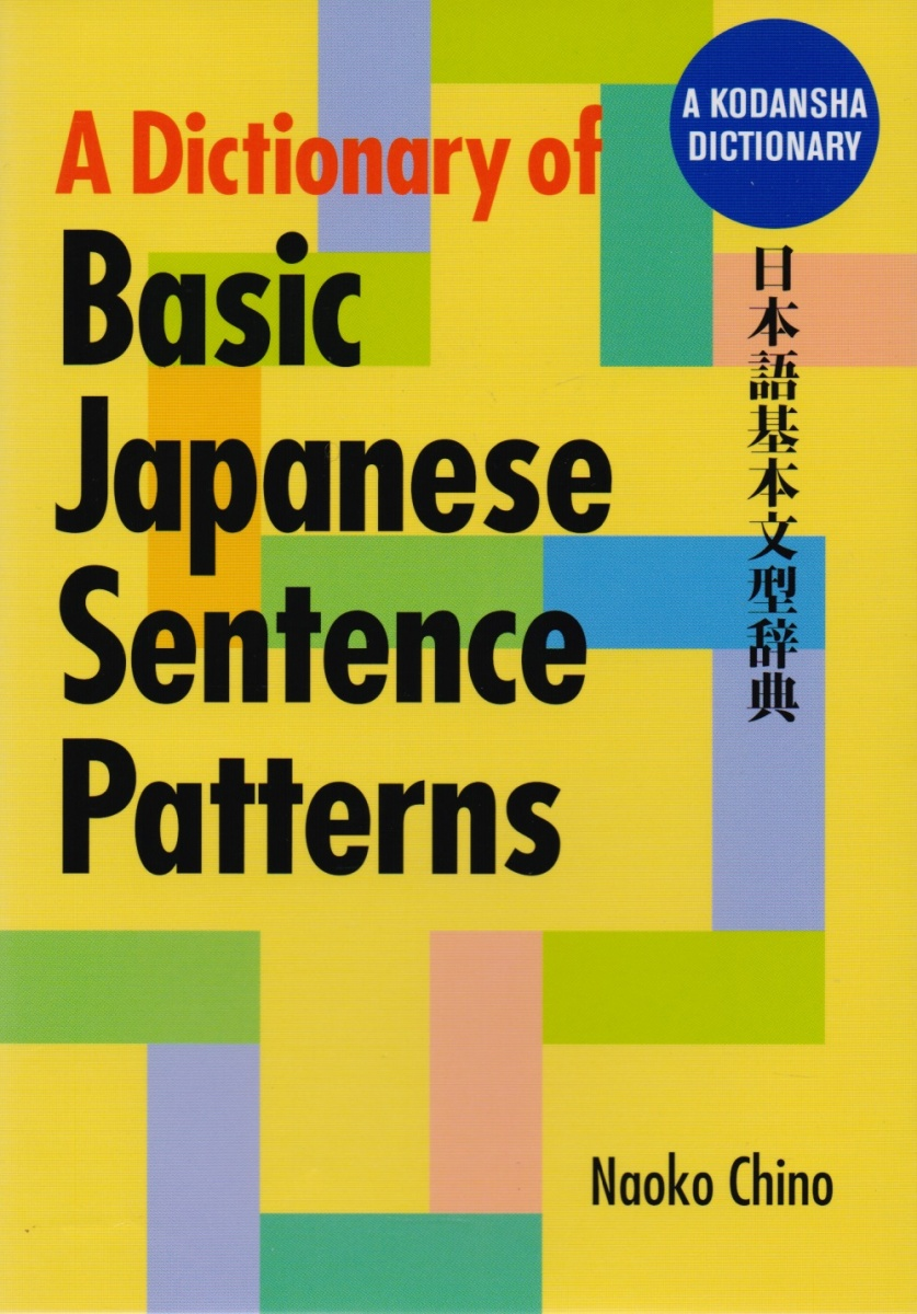 Chino N. A Dictionary of Basic Japanese Sentence Patterns office international des dictionary of animal health terminology