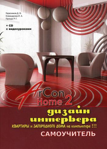 Самоучитель Дизайн интерьера кв. и загород. дома на компьют. в Arcon Home 2