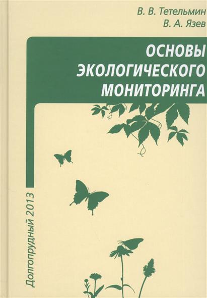 Тетельмин В., Язев В. Основы экологического мониторинга. Учебное пособие