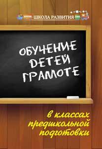 Акименко В. Обучение детей грамоте в классах предшкольной подготовки