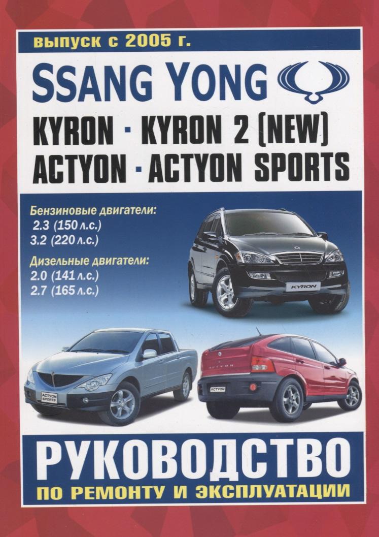 Ssang Yong. Kyron, Kyron 2 (New), Actyon, Actyon Sports. Выпуск с 2005 г. Руководство по ремонту и эксплуатации. Бензиновые двигатели: 2.3 (150 л.с.), 3.2 (220 л.с.). Дизельные двигатели: 2.0 (141 л.с.), 2.7 (165 л.с.) ISBN: 9785434200035 защита картера sheriff для ssang yong actyon new korando 2 0d at mt с 2011