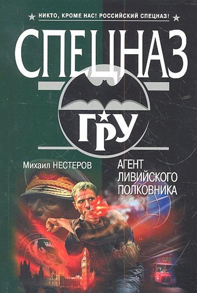 Нестеров М.: Агент ливийского полковника