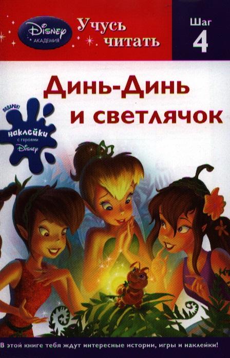 Жилинская А. (ред.) Динь-Динь и светлячок. Шаг 4 жилинская а ред азбука