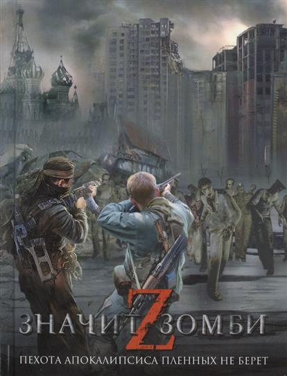Книга Z - значит зомби. Синицын А. (сост.)