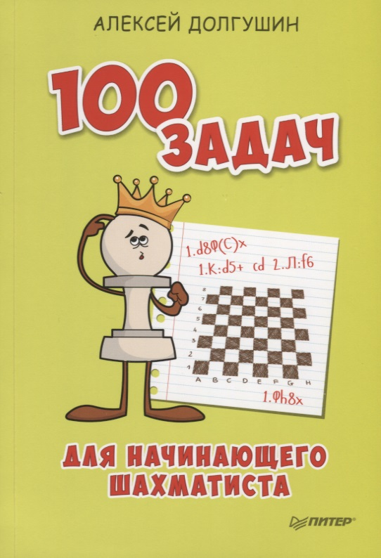 100 задач для начинающего шахматиста от Читай-город