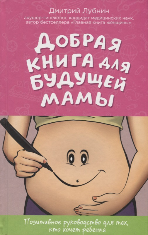 Лубнин Д. Добрая книга для будущей мамы. Позитивное руководство для тех, кто хочет ребенка лубнин д м добрая книга для будущей мамы позитивное руководство для тех кто хочет ребенка