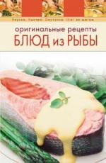 Оригинальные рецепты блюд из рыбы