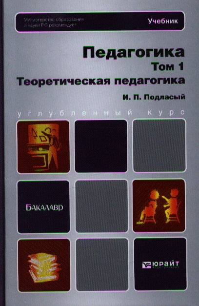 Подласый И. Педагогика. Т. 1. Теоретическая педагогика. Учебник для бакалавров бухарова общая и профессиональная педагогика
