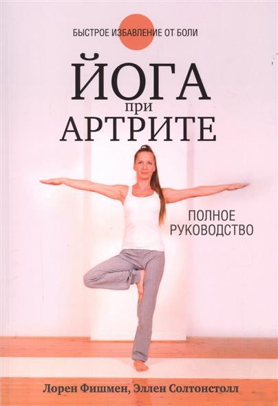 Йога при артрите. Полное руководство