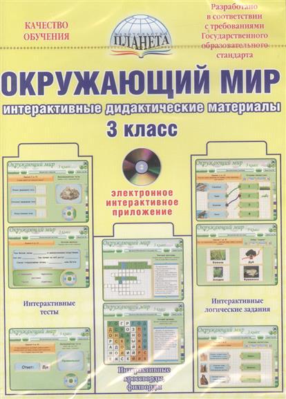 CD: Окружающий мир. Интерактивные дидактические материалы. 3 класс