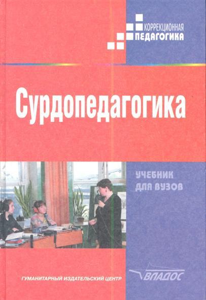 Сурдопедагогика: учебник