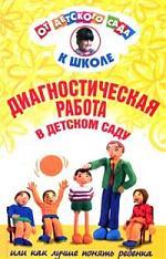Диагностическая работа в детском саду