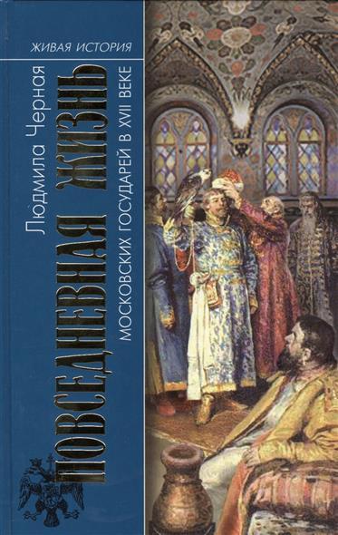 Повседневная жизнь московских государей в ХVII веке