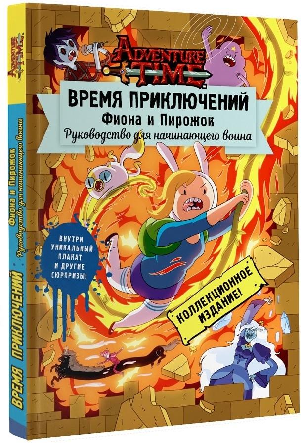 Время приключений. Фиона и Пирожок: Руководство для начинающего воина ISBN: 9785171053161 книги альпина паблишер пиши ещё руководство для начинающего писателя