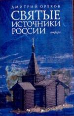 Орехов Д. Святые источники России